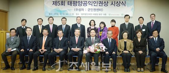 군인권센터 제5회 태평양공익인권상 수상